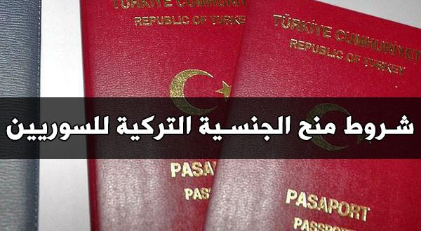 جميع الأسئلة والاستفسارات حول منح الجنسية التركية للسوريين