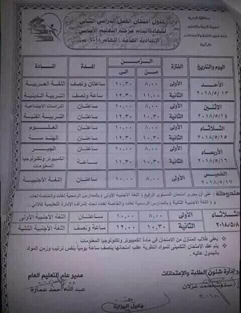 جدول امتحانات الصف الثالث الاعدادى 2018 الترم الثاني محافظة البحيرة