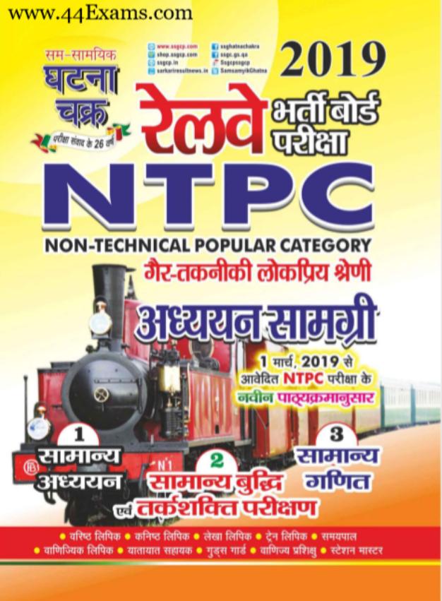 घटना चक्र रेलवे एनटीपीसी अध्ययन सामग्री : रेलवे परीक्षा हेतु हिंदी पीडीऍफ़ पुस्तक   Ghatna Chakra Railway NTPC Study Material : For Railway Exam Hindi PDF Book