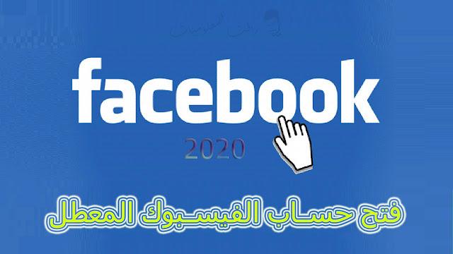 فتح حساب الفيسبوك المعطل بكل نهائي بسهولة 2020