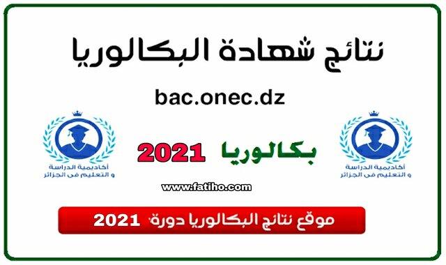 نتائج البكالوريا 2021