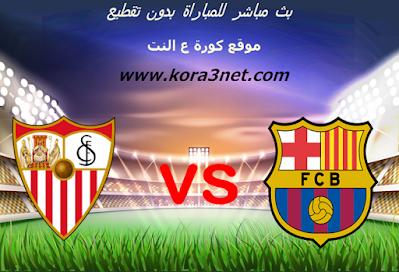 موعد مباراة برشلونة واشبيلية اليوم 04-10-2020 الدورى الاسبانى