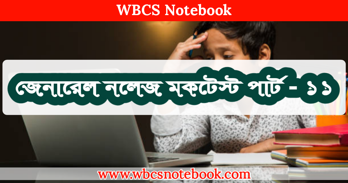 General Knowledge Mock Test Part - 11 in Bengali | | জেনারেল নলেজ মকটেস্ট পার্ট -১১