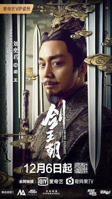 Sword Dynasty historical drama Liu Yijun
