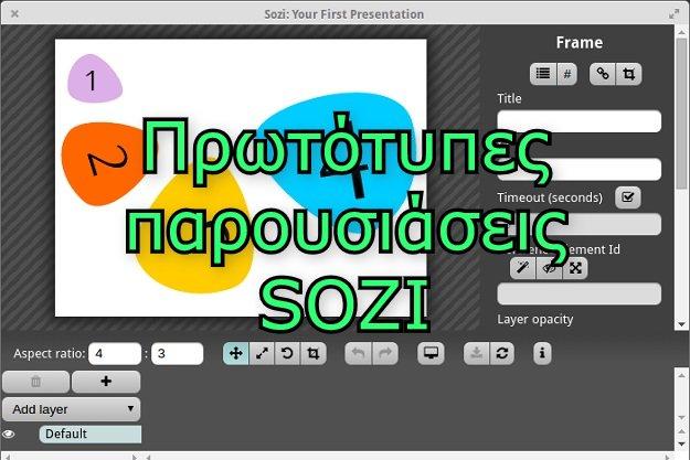 Sozi - Μία δωρεάν εφαρμογή για δημιουργία πρωτότυπων παρουσιάσεων