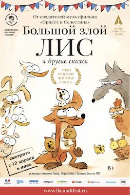 тра  Большой злой лис и другие сказки.