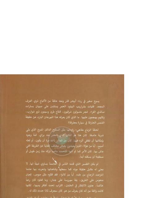 رواية ضيف شرف - نادين غورديمر pdf - كوكتيل الكتب