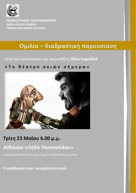 Ομιλία- παρουσίαση του σύγχρονου σκιοπαίκτη και σκηνοθέτη Ηλία Καρελλά στο Ναύπλιο