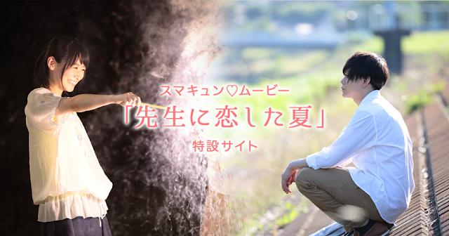 Download Dorama Jepang Sensei Ni Koishita Natsu Batch Subtitle Indonesia