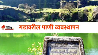 Water management on first in marathi