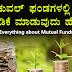 ಮ್ಯುಚುವಲ್ ಫಂಡಗಳಲ್ಲಿ ಹಣ ಹೂಡಿಕೆ ಮಾಡುವುದು ಹೇಗೆ? How to invest in Mutual Funds? in Kannada