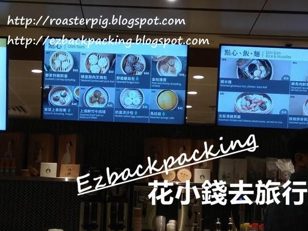 香港機場禁區美食廣場餐廳菜牌及價錢