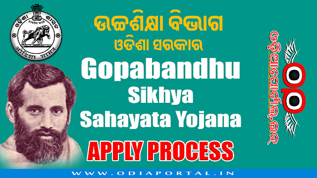 "Apply Process and Guidelines/Eligibility List for Odisha Government's ""Gopabandhu Sikhya Sahayata Yojana"", dhe odisha scholarship for aids, hiv, single mother, online apply,"
