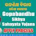 "Apply Process and Eligibility Criteria for ""Gopabandhu Sikhya Sahayata Yojana"" By Govt. of Odisha / DHE"