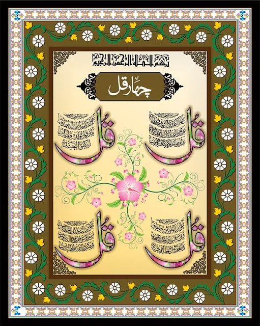 4-Char Quls Comfort Zone Qurani Wazifa For Home & Shop Wall Painting Download
