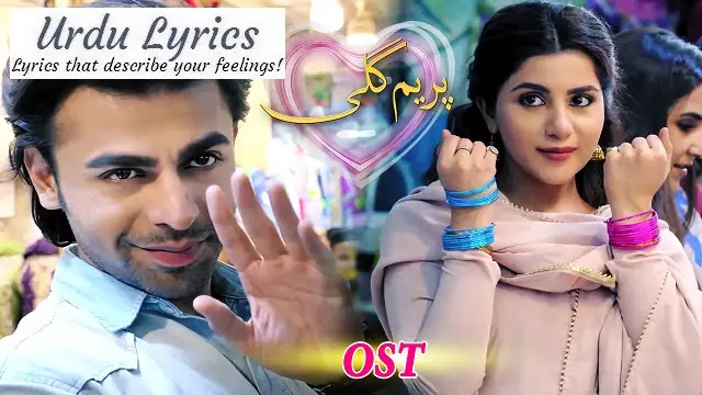 Prem Gali OST Lyrics - Farhan Saeed & Nish Asher