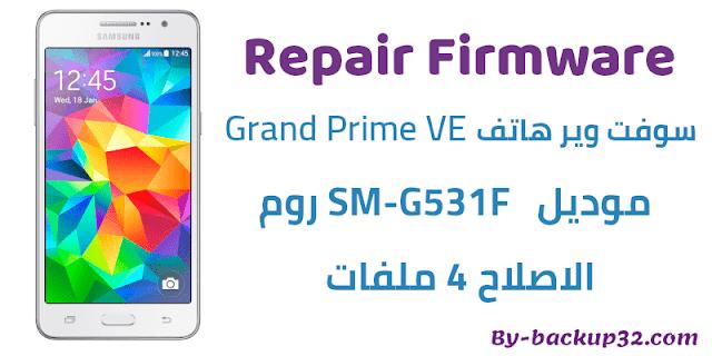 سوفت وير هاتف Galaxy Grand Prime VE موديل SM-G531F روم الاصلاح 4 ملفات تحميل مباشر