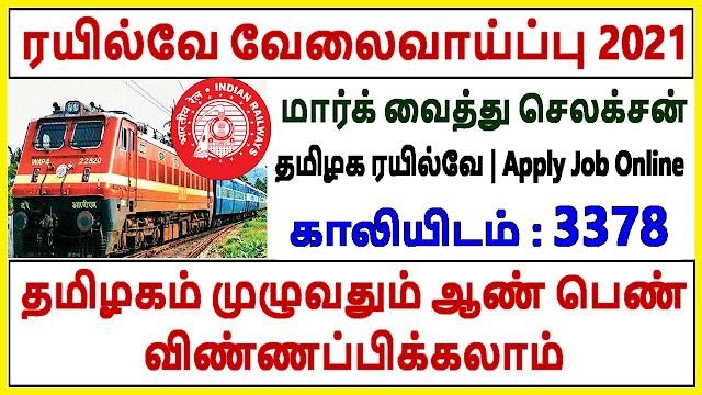 தமிழக ரயில்வே வேலைவாய்ப்பு 2021   Railway Recruitment 2021   Railway Jobs 2021   Railway Jobs Tamil