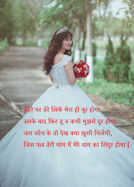 Propose Day Quote in Hindi