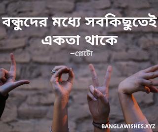 bangla friends qoutes