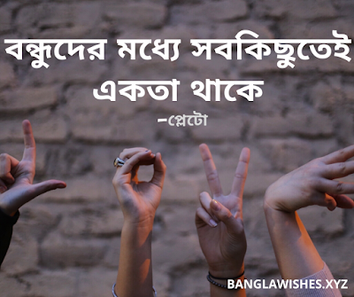 bangla friends qoutes