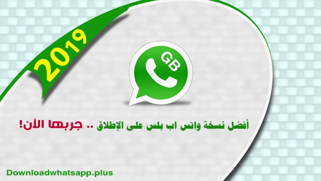 تحميل واتساب بلس 2019 اخر تحديث Download Whatsapp Plus 2019 Last Updated