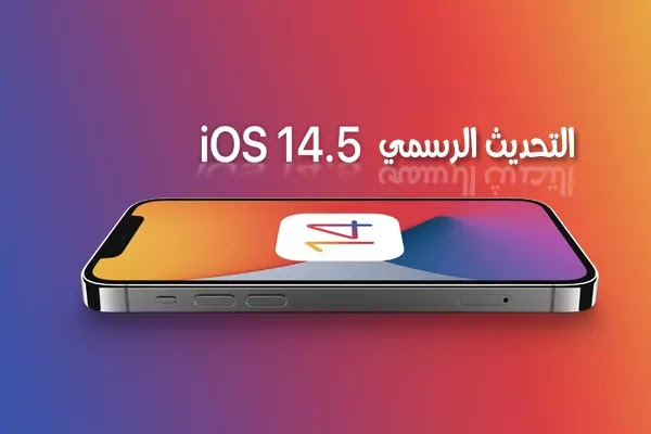 تحديث iOS 14.5   اصدار Apple تحديث iOS 14.5 الرسمي لأجهزة iPhone الذي يعد ضربة قاضية لفيسبوك !!