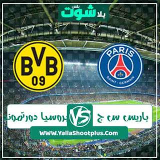 مباراة باريس سان جيرمان وبروسيا دورتموند جوال