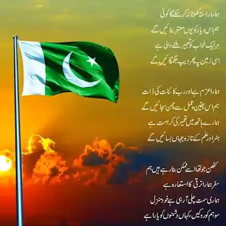 Independence Day Pakistan 2020 Images, Wishes, Poems