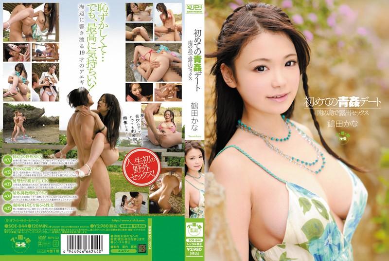 SOE-844 Tsuruta Kana SEX Exposed Southern Island - 1080HD
