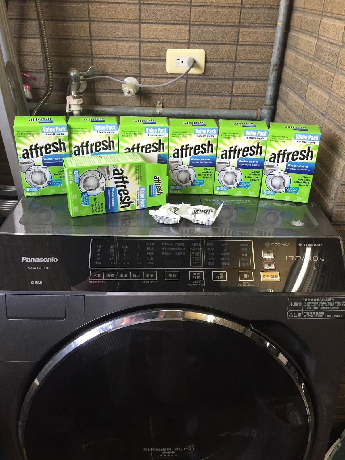 苗爸車庫: Panasonic NA-V130BDH 滾筒洗衣機使用 Whirlpool Affresh 清潔錠進行槽洗淨
