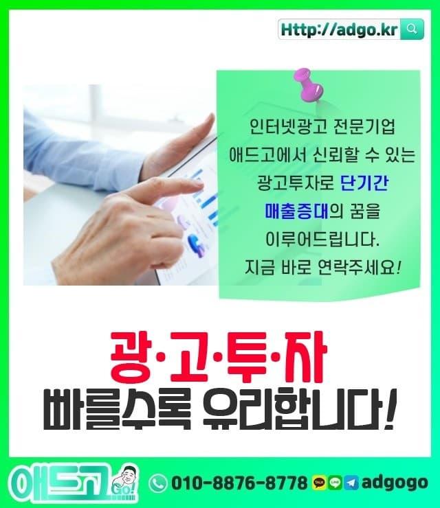 성남구글마케팅