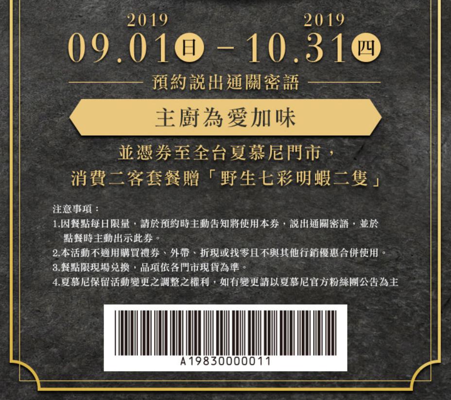 【夏慕尼】七彩明蝦限定招待券