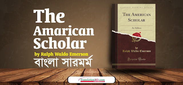 The American Scholar by Ralph Waldo Emerson Bangla Summery, ralph waldo emerson the american scholar, the american scholar emerson theme, ralph waldo emerson the american scholar summary, transcendentalism in the american scholar, the american scholar emerson analysis, the american scholar speech, the american scholar ralph waldo emerson summary, critical analysis of the american scholar by emerson, emerson's the american scholar summary and analysis
