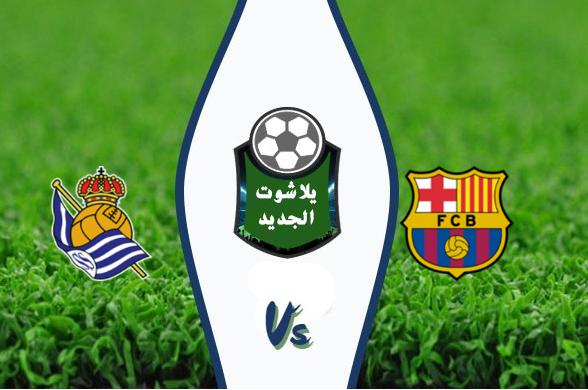مشاهدة مباراة برشلونة وريال سوسيداد بث مباشر اليوم السبت 7 مارس 2020 الدوري الإسباني
