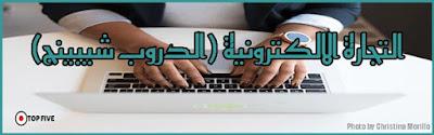 التجارة الالكترونية (الدروب شيبينج)