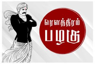 tamil pongal