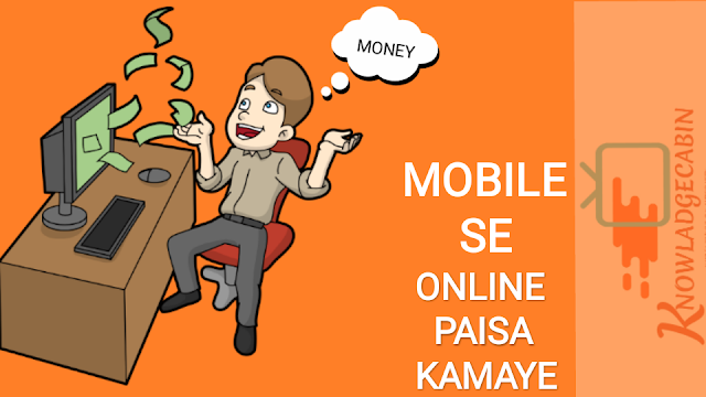 Mobile se online paisa kaise kamaye? | मोबाइल से ऑनलाइन पैसा कैसे कमाए Hindi 2019