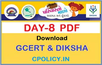 Parivar No Malo Salamat Ane Hunfalo Day-8 Pravutti PDF Download