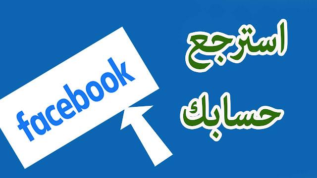 استرجاع حساب الفيسبوك