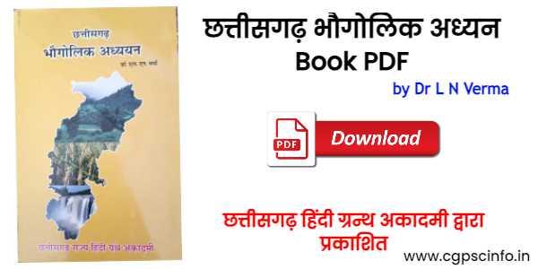 Chhattisgarh Bhaugolik Addhyan by Dr L N Verma Book PDF