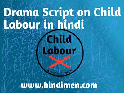 Bal majduri par hindi natak, Drama script on child labour in hindi, hindi drama on child labour in hindi, bal Mazdoori bal sharam par hindi natak,