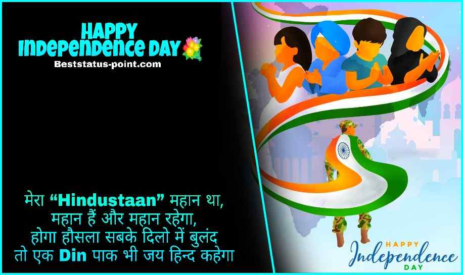 Independence_Day_Shayari_in_Hindi_Images