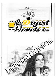 Noor Ul Quloob Episode 3 By Tanzeela Riaz