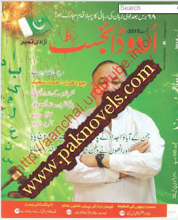 Free Download PDF Monthly Urdu Digest August 2015