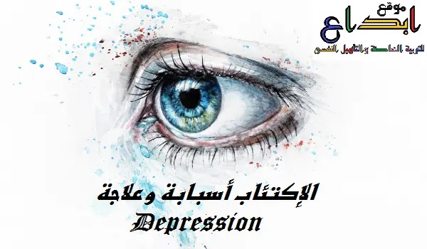 علاج الاكتئاب،أسباب الاكتئاب،كيفية التخلص من الاكتئاب