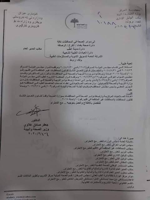 بالوثيقة وزارة الصحة تعلن فك ارتباط دوائر الصحة بالمحافظات وإعادتها الى الوزارة