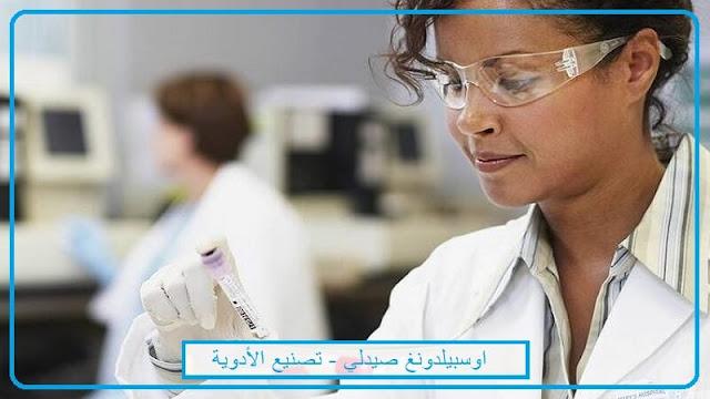 اوسبيلدونغ  صيدلي -  تصنيع الأدوية  Pharmakant/in