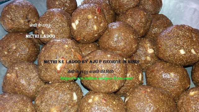 http://www.indian-recipes-4you.com/2017/12/methi-ladoo-recipe-in-hindi.html