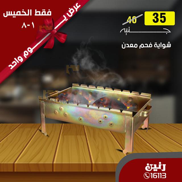 عروض رنين عرض اليوم الواحد الخميس 1 اغسطس 2019